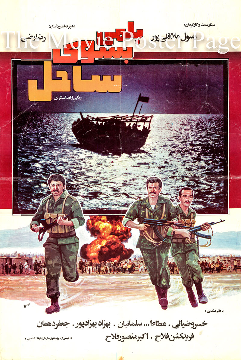 Pictured is an Iranian promotional poster for the 1986 Rasool Molloagholi film A Boat to the Beach starring Khosrow Ziaee.