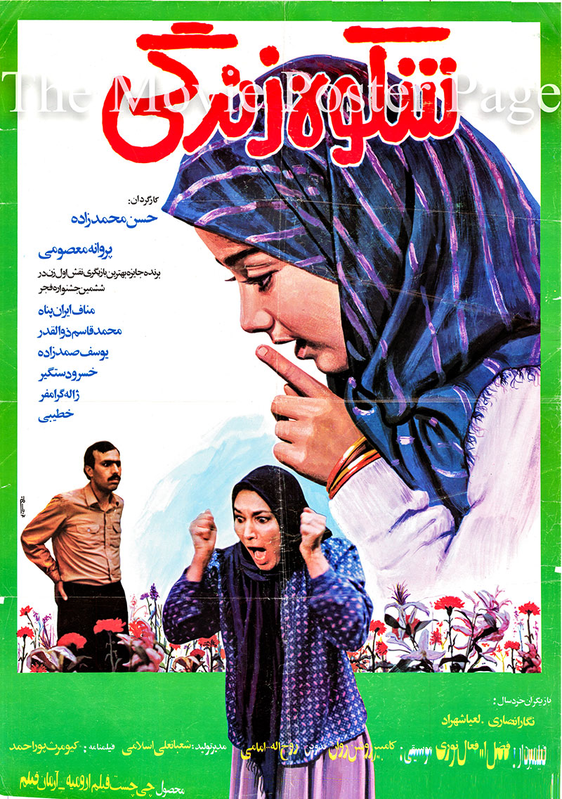 Pictured is an Iranian promotional poster for the 1988 Hassan Mohammad Zadeh film Splendor of Life starring Parvaneh Massoumi.