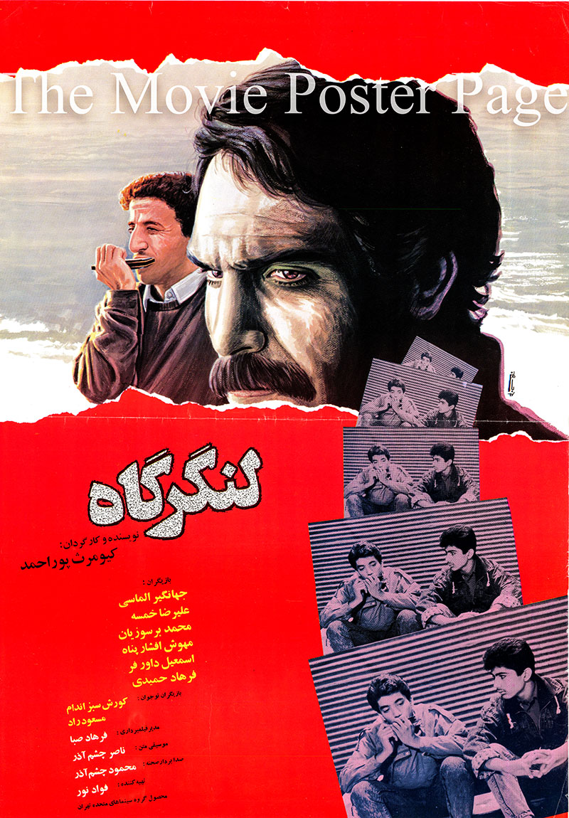 Pictured is an Iranian promotional poster for the 1988 film The Harbor written and directed by Kiumars Poorahmad and starring Jahangir Almasi.