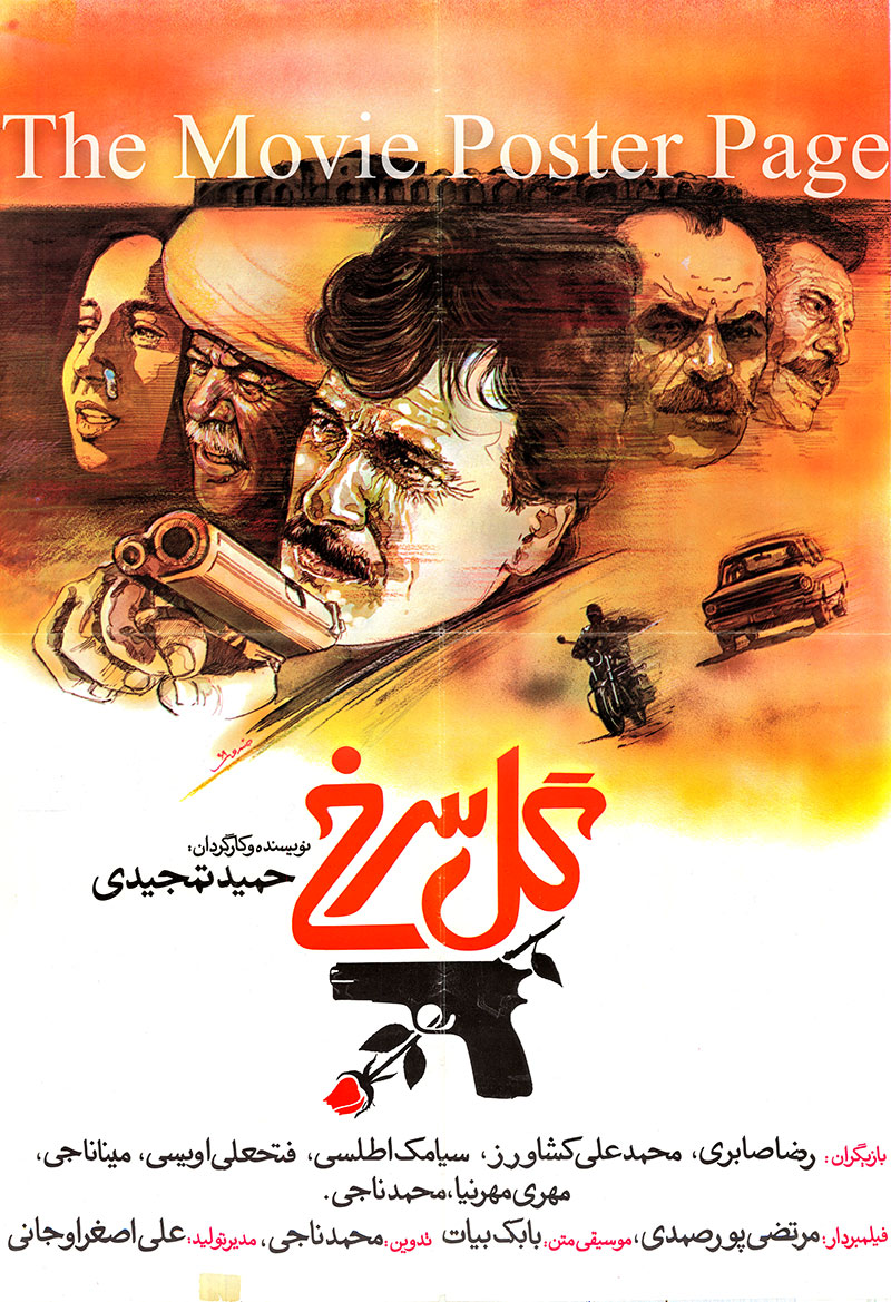 Pictured is an Iranian promotional poster for the 1990 film The Rose written and directed by Hamid Tamjidi and starring Siamak Atlassi.