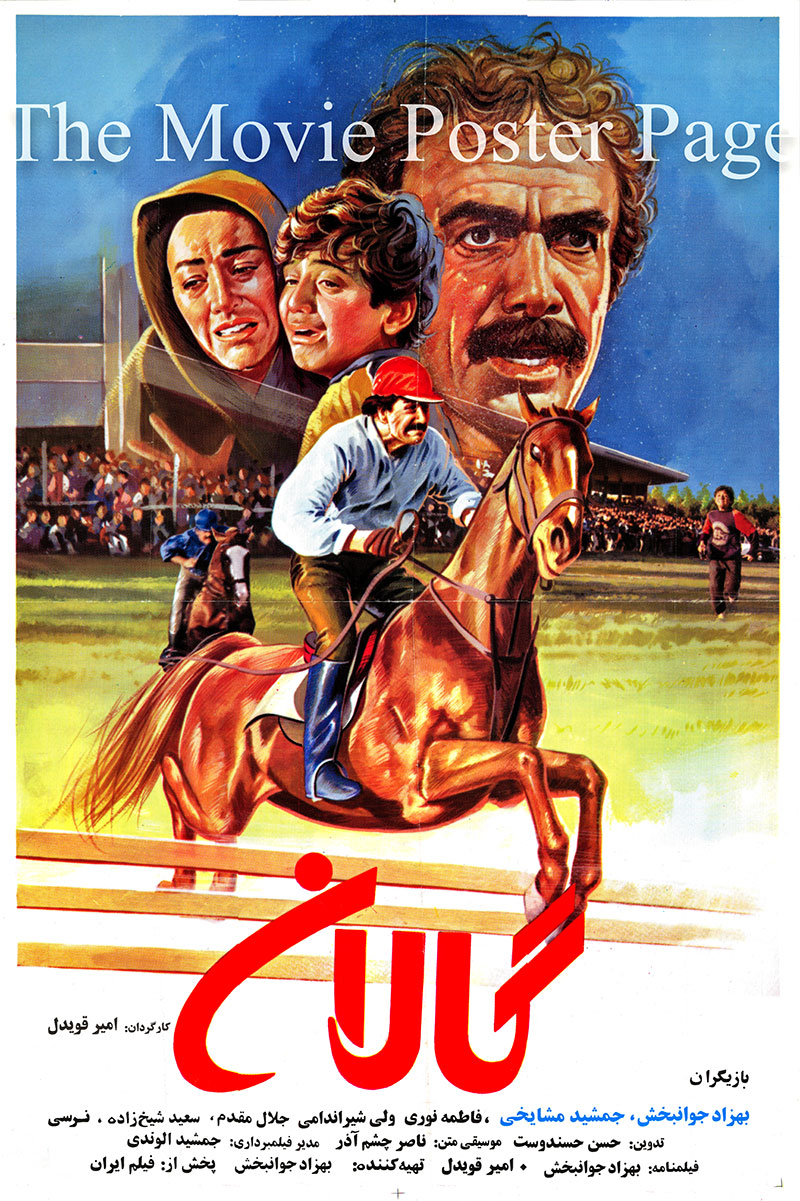 Pictured is an Iranian promotional poster for the 1990 Amir Ghavidel film Galan starring Behzad Javanbakhsh.