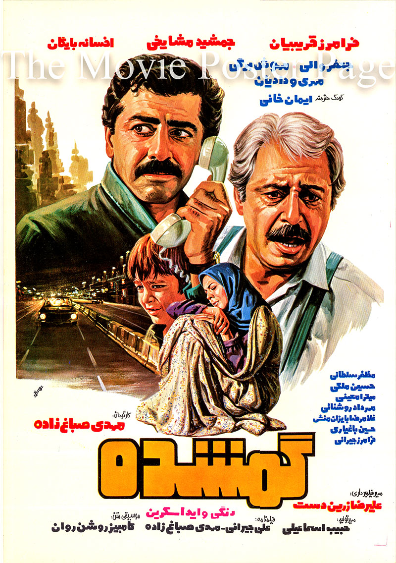 Pictured is an Iranian promotional poster for the 1988 Mehdi Sabbaghzadeh film Lost starring Faramarz Gharibian.