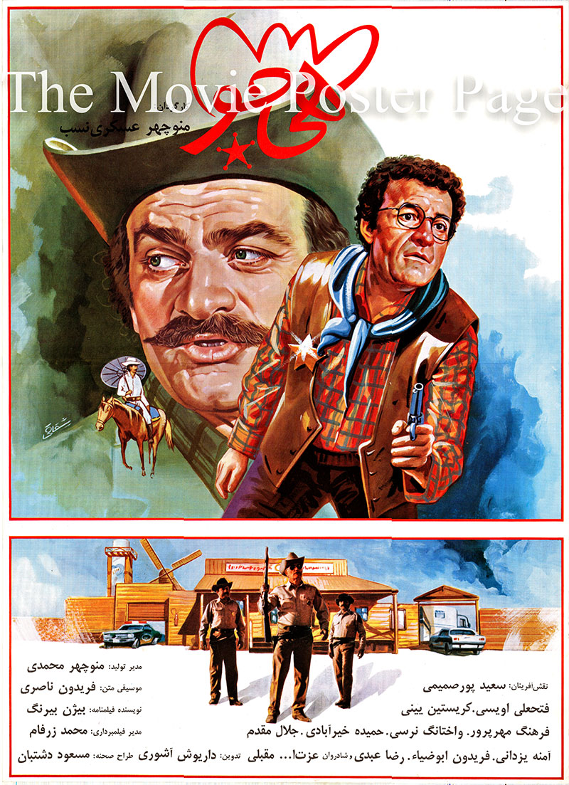 Pictured is an Iranian promotional poster for the 1988 Manoochehr Asgar-Nasab film Hey Joe starring Saeed Poursamimi as Jafar Panahi.