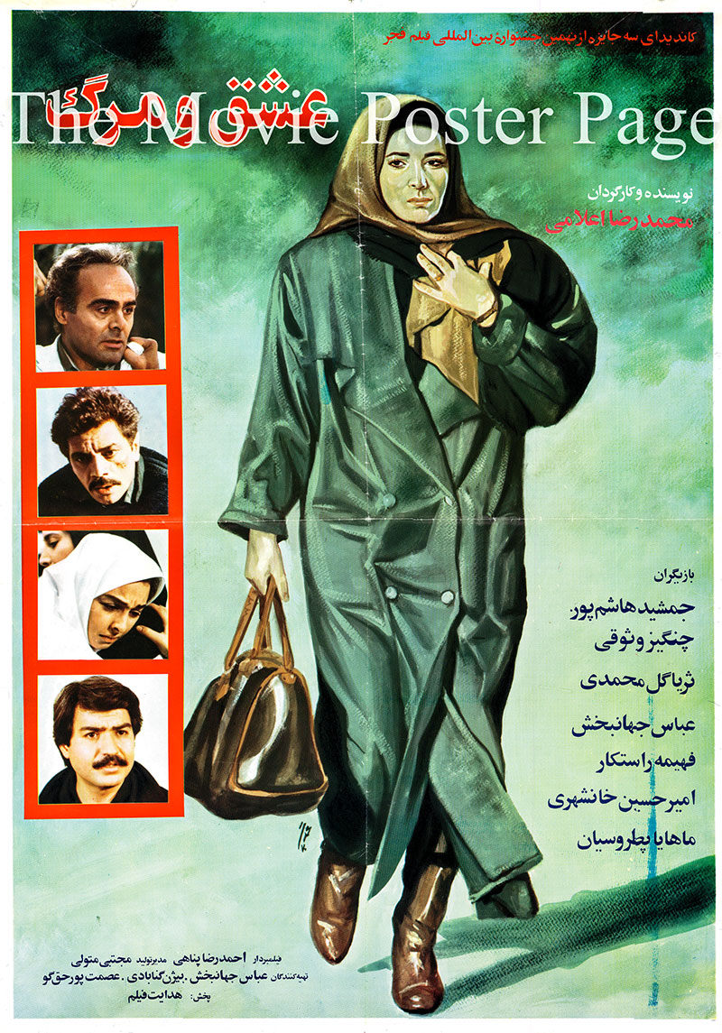 Pictured is an Iranian promotional poster for the 1990 Mohamad Reza Aalami film Love and Death starring Jamshid Hashempur as Dr. Manoochehr Matin.