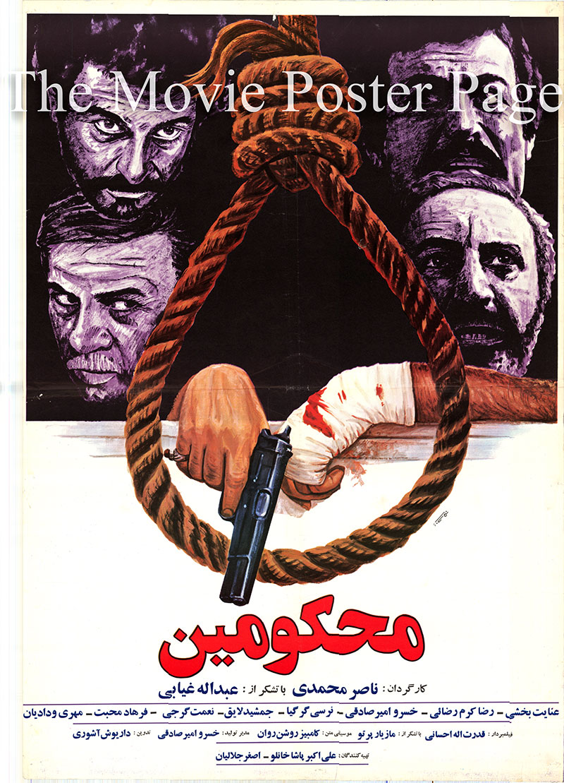 Pictured is an Iranian promotional poster for the 1987 Nasser Mohammadi film The Convicts starring Enayat Bakhshi