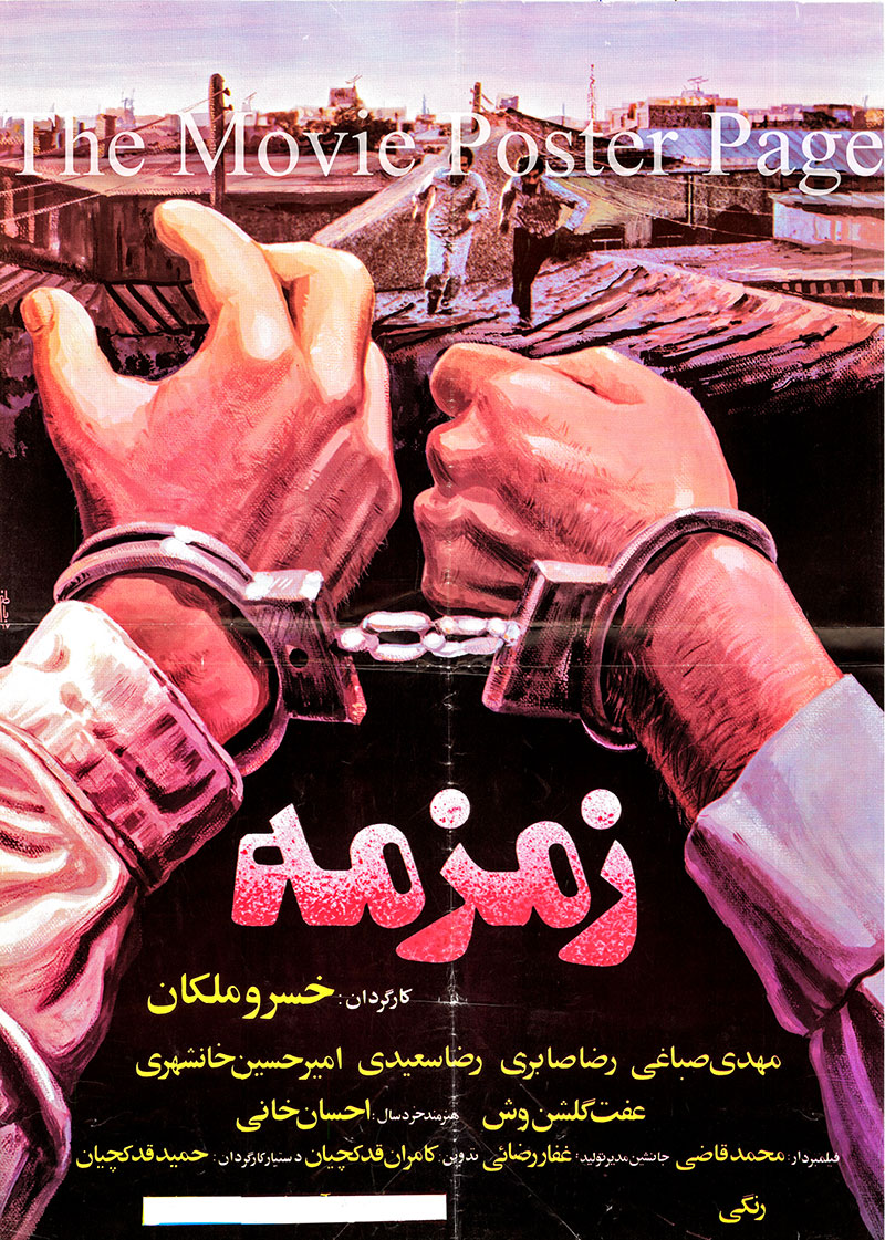 Pictured is an Iranian promotional poster for the 1988 Khosrow Malekan film Whisper starring Reza Malekan.