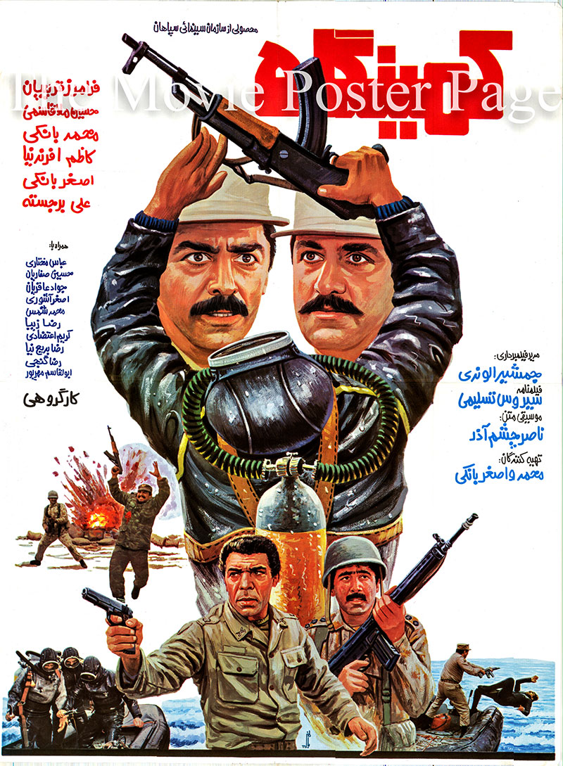 Pictured is an Iranian promotional poster for the 1987 Hossein Ghasemi-Vand and Mahmoud Kushan film Ambush starring Faramarz Gharibian.