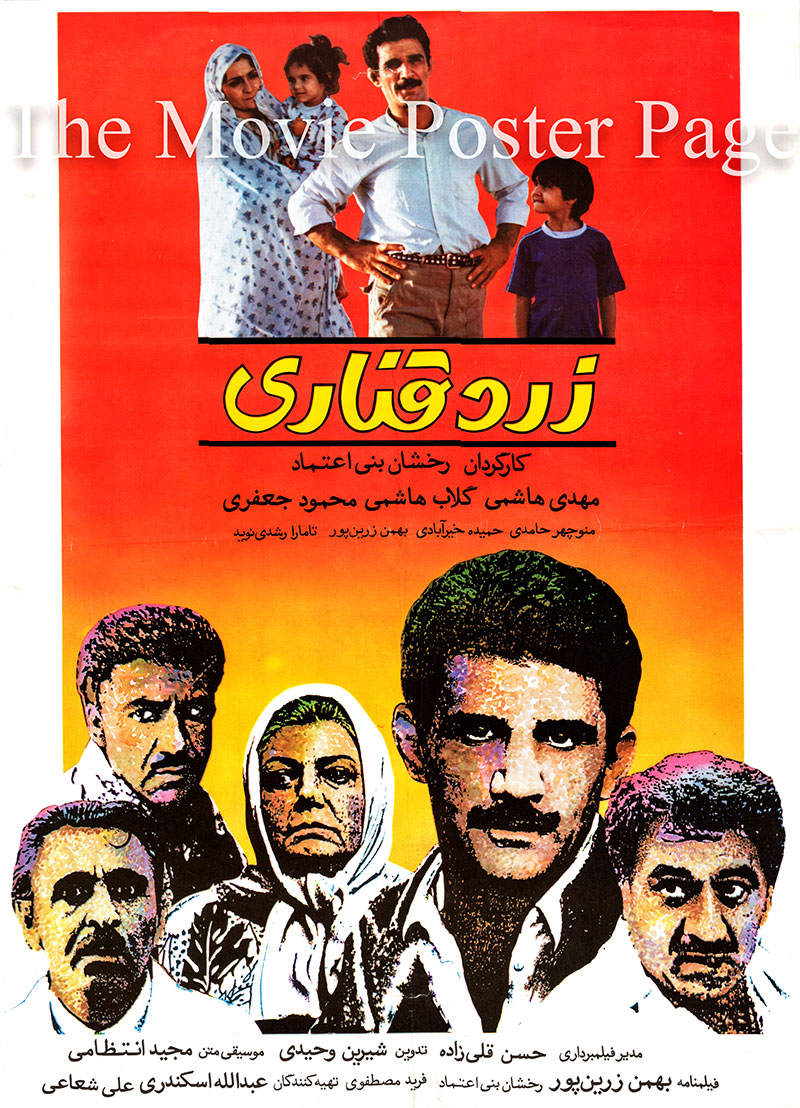 Pictured is an Iranian promotional poster for the 1988 Rakhshan Banietemad film Canary Yellow starring Hehdi Hashemi.