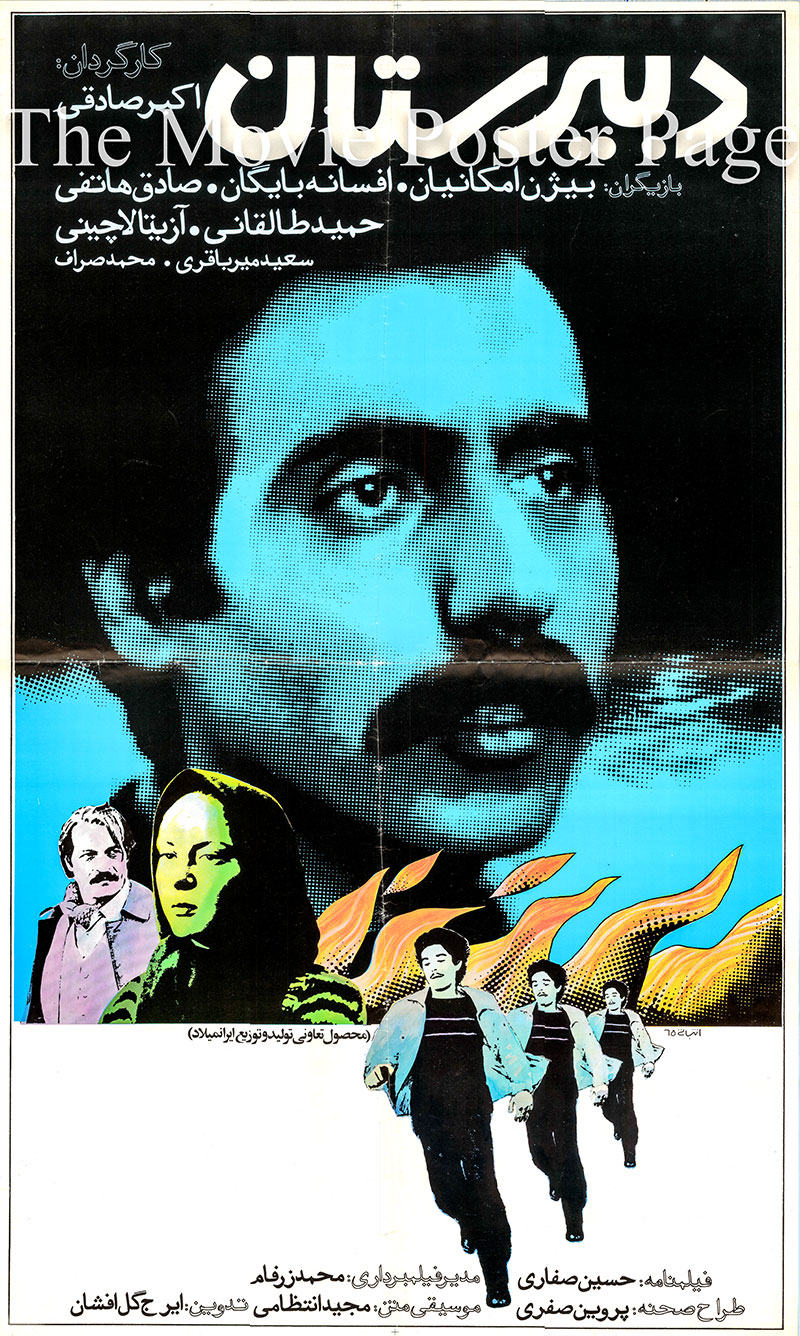 Pictured is an Iranian promotional poster for the 1986 Akbar Sadeghi film The Highschool starring Bijan Emkanian as Ali Nasseri.