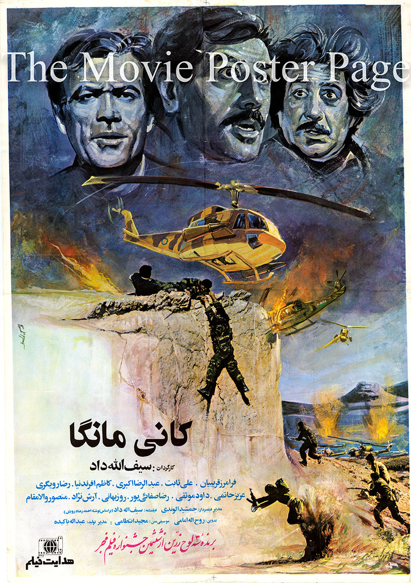 Pictured is an Iranian promotional poster for the 1988 Seifollah Dad film Kani-Manga starring Faramarz Gharibian.