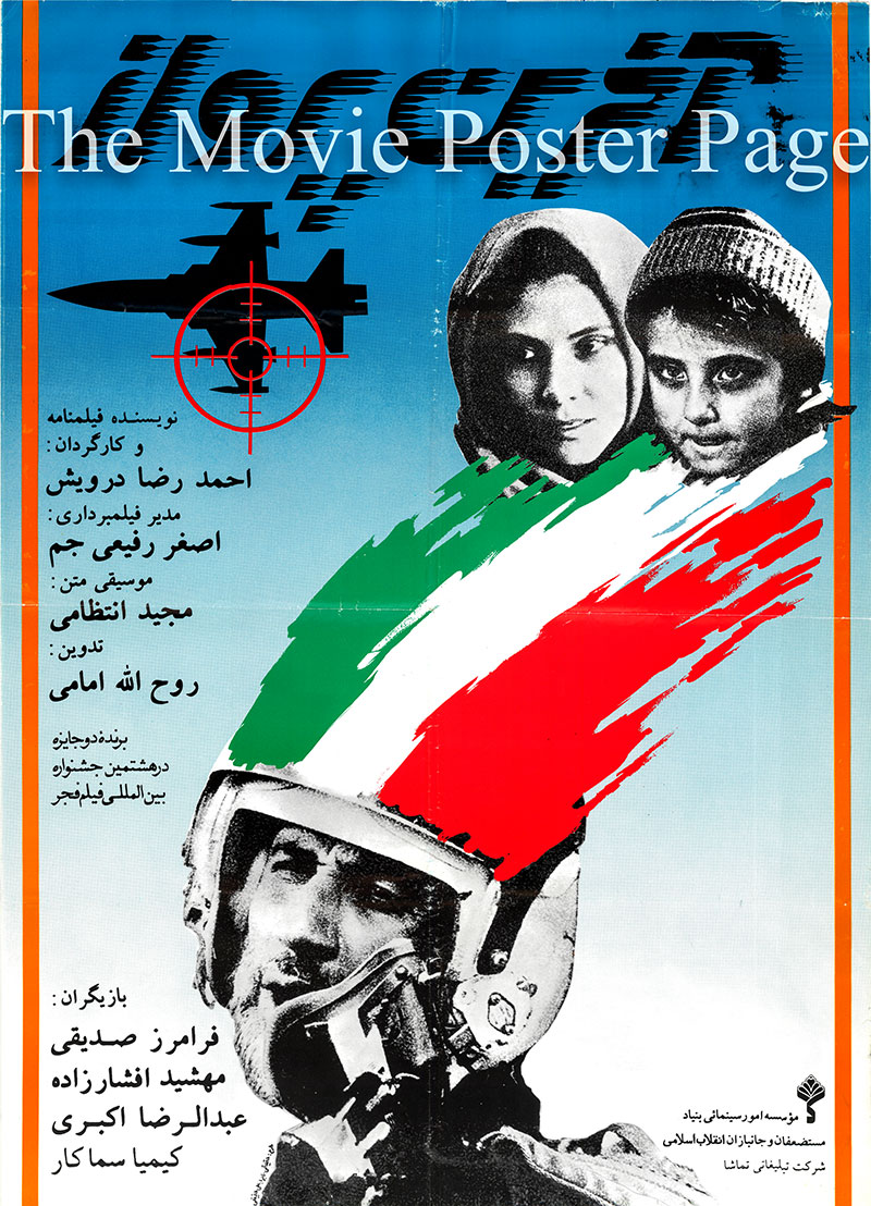 Pictured is an Iranian promotional poster for the 1989 Ahmad Reza Darvish film Last Flight starring Faramarz Sadighi.