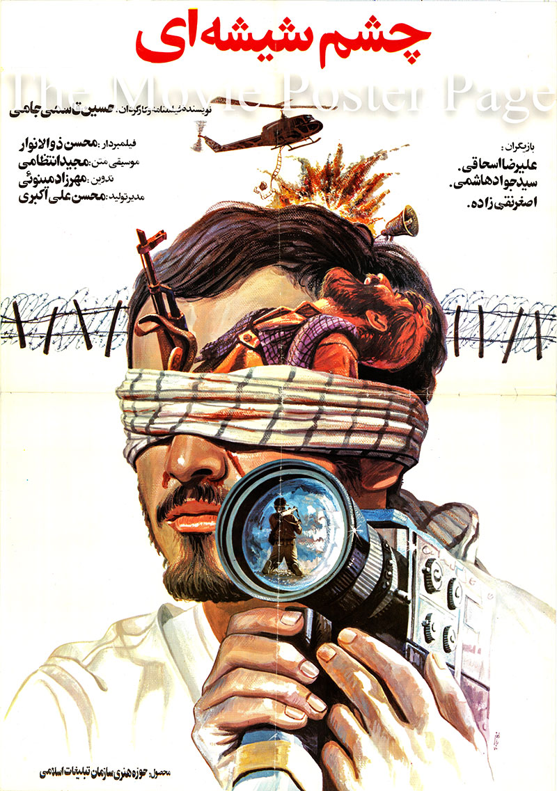 Pictured is an Iranian promotional poster for the 1990 Hossein Ghasemi Jami film The Glass Eye starring Alireza Eshaghi as Ghasem.
