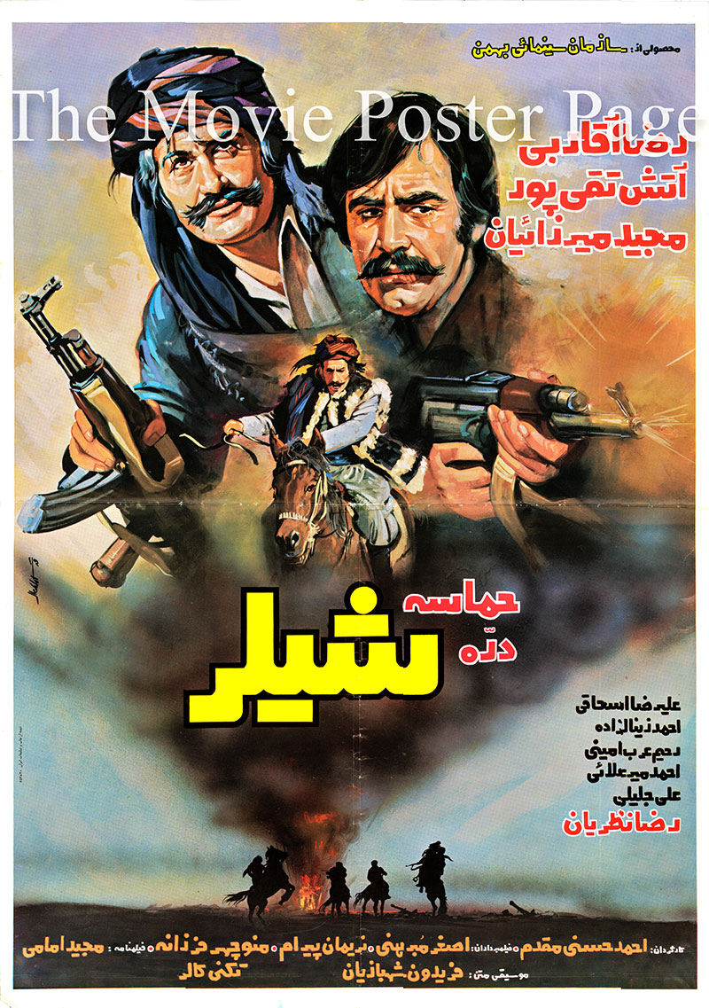Pictured is an Iranian promotional poster for the 1987 Ahmad Hassani Moghaddam film Shiler Valey Saga starring Reza Agharabi.
