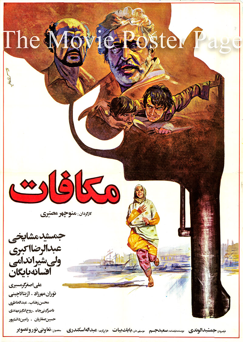 Pictured is an Iranian promotional poster for the 1988 film Retribution starring Jamshid Mashayekhi.