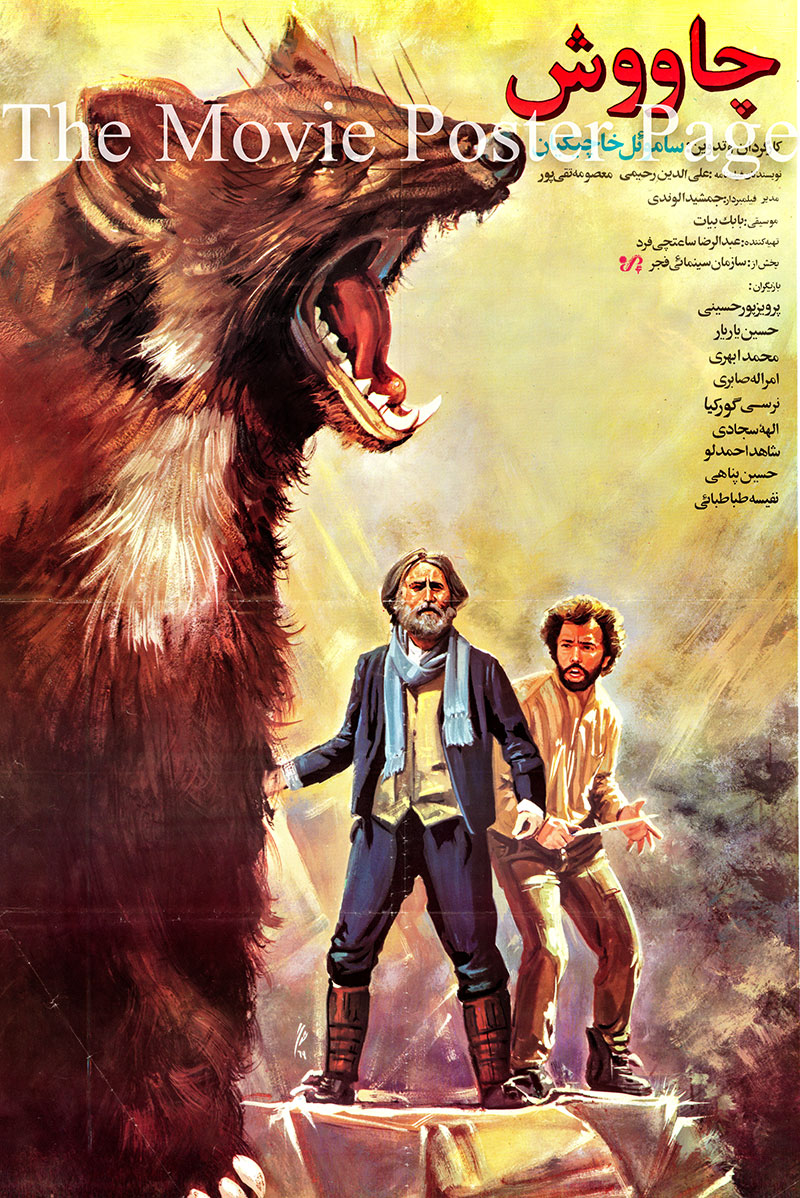 Pictured is an Iranian promotional poster for the 1990 Samouel Khachikian film The Herald starring Parviz Poorhosseini.