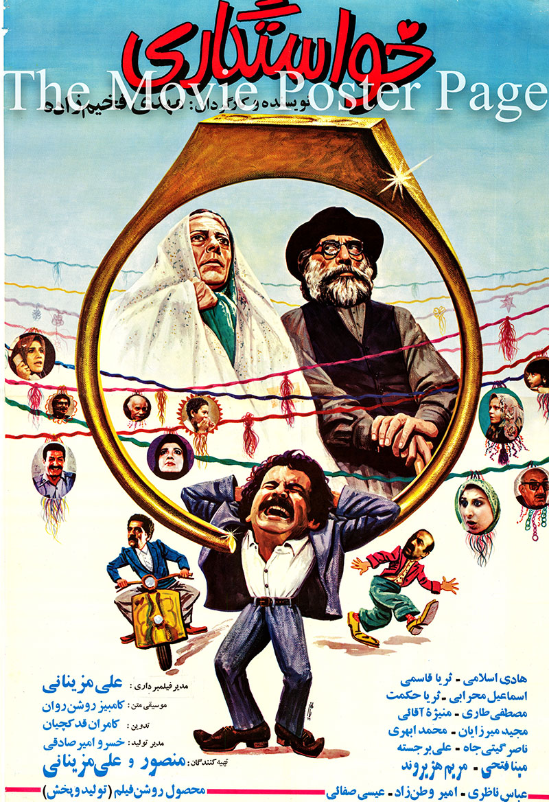Pictured is an Iranian promotional poster for the 1989 Mehdi Fakhimzadeh film Courtship starring Hadi Eslami as Javad Jalali.