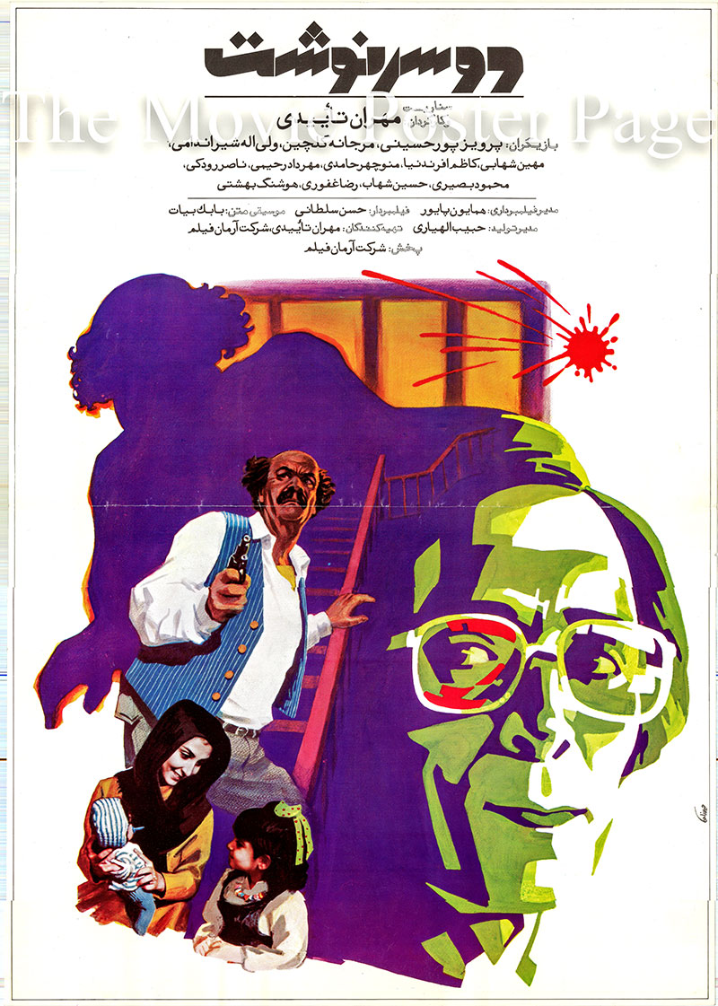 Pictured is an Iranian promotional poster for the 1989 Mehran Tayidi film Two Destinies starring Parviz Poorhosseini.