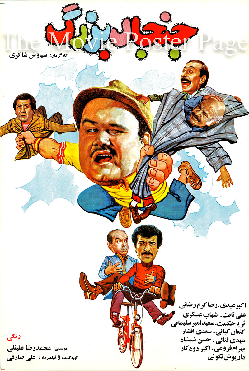 Pictured is an Iranian promotional poster for the 1985 Siavash Shakeri film Janjal-e Bozorg starring Akbar Abdi.