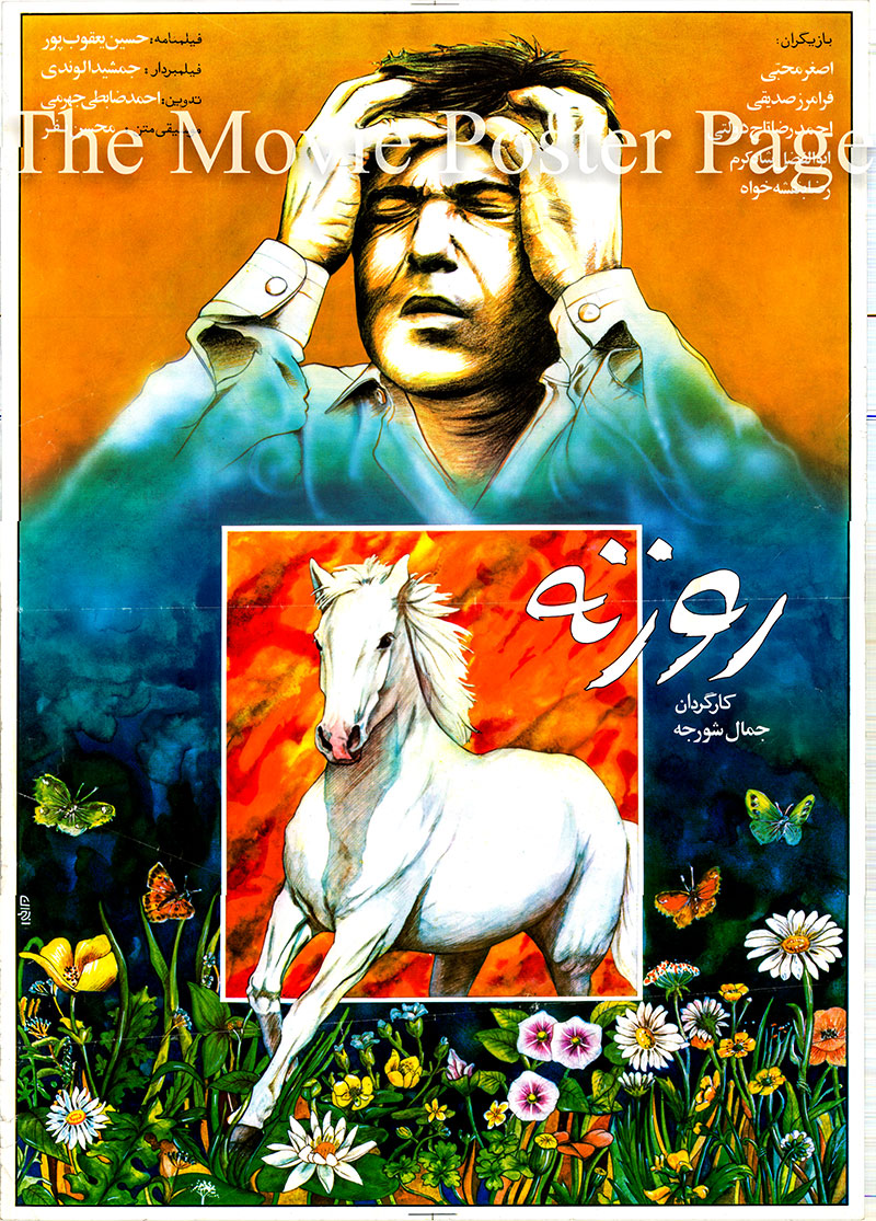 Pictured is an Iranian promotional poster for the 1988 Jamal Shoorje film Window starring Asghar Mohebbi.