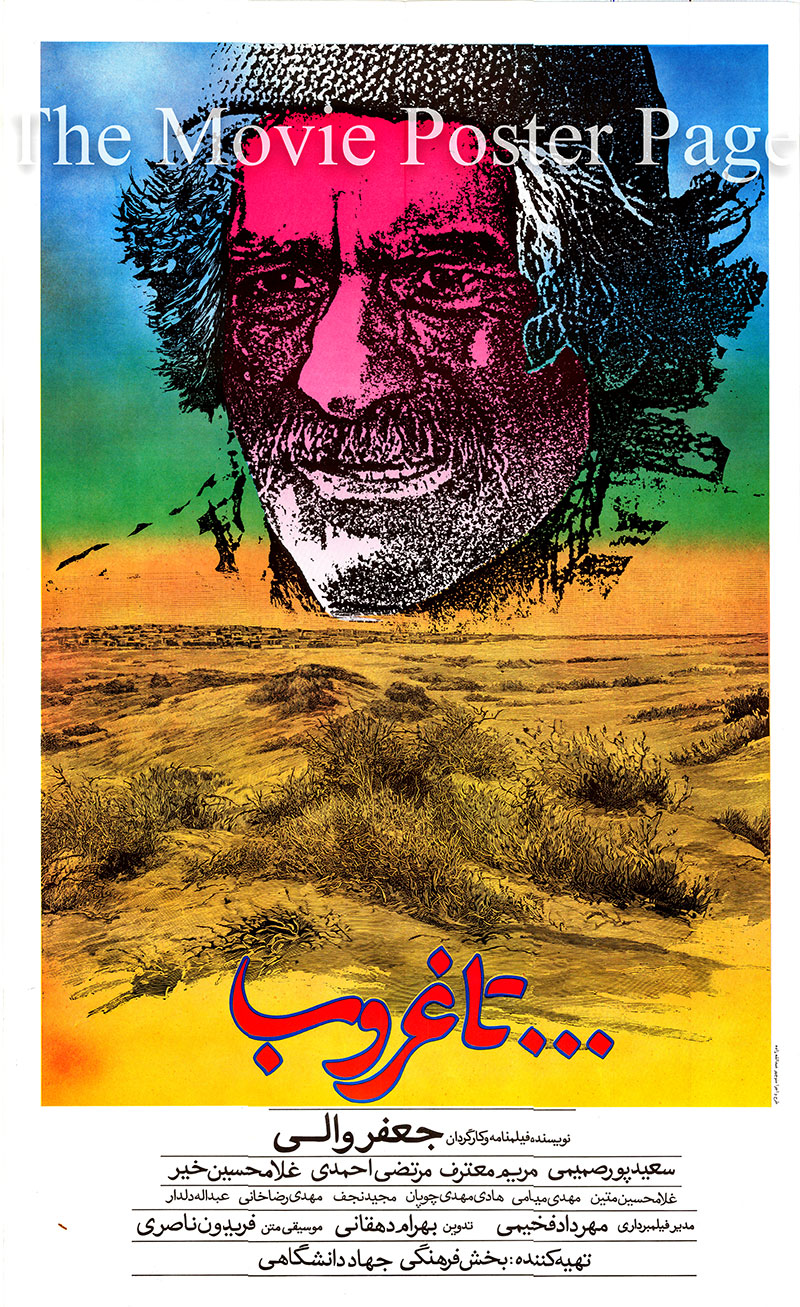 Pictured is an Iranian promotional poster for the 1988 Jafar Vali film Until Sunset starring Saeed Poursamimi.