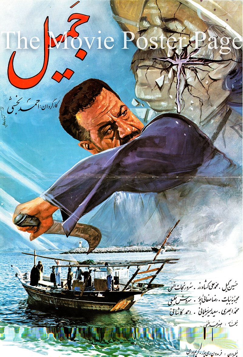 Pictured is an Iranian promotional poster for the 1987 Ahmad Bakhshi film Jamil starring Mohammad Abhari.