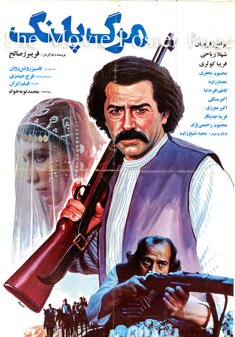 Pictured is an Iranian promotional poster for the 1989 Fariborz Saleh film Marg-e Palang starring Faramarz Gharibian.