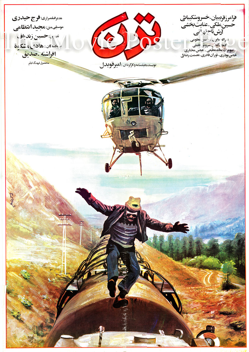 Pictured is an Iranian promotional poster for the 1988 Amir Ghavidel film Train starring Faramarz Gharibian as Poulad.