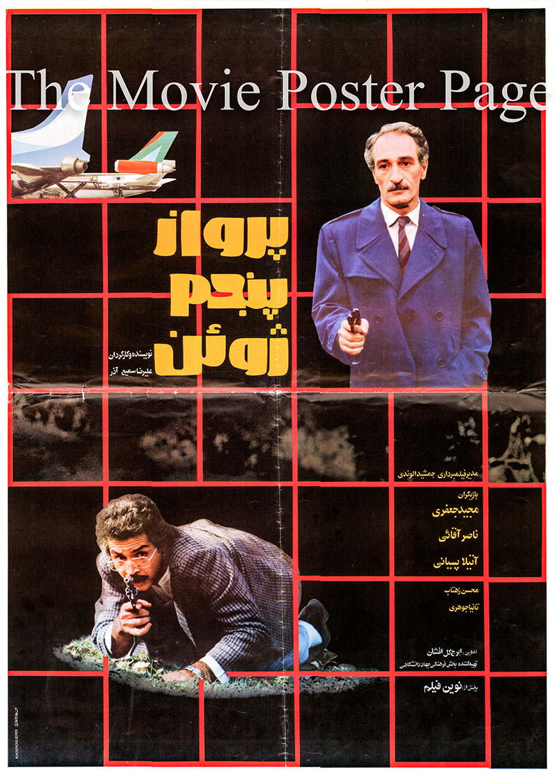 Pictured is an Iranian promotional poster for the 1989 Ali Reza Samee Azar film Flight on the 5th of June starring Majid Jafari.