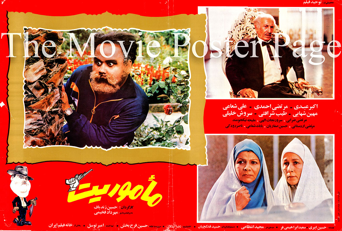 Pictured is an Iranian promotional poster for the 1987 Hossein Zandbaf film The Assignment starring Akbar Abdi.