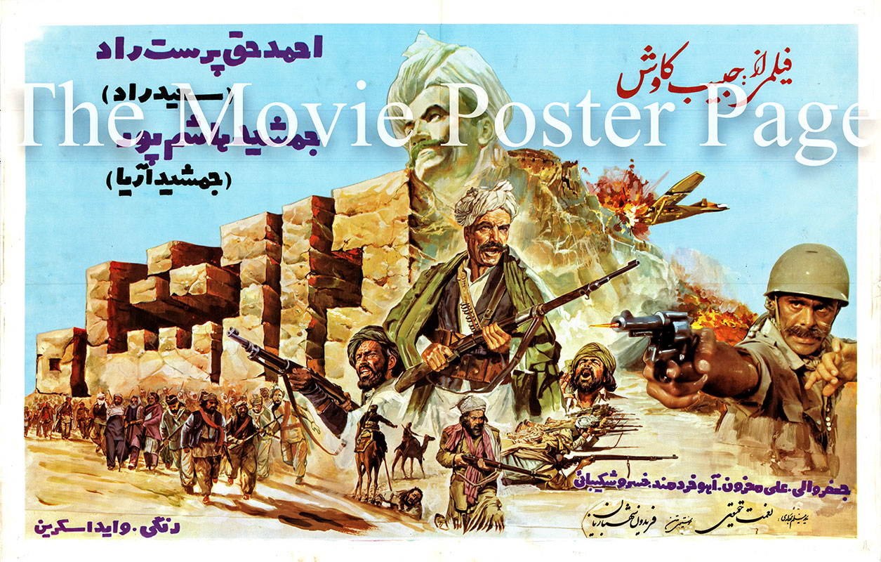 Pictured is an Iranian promotional poster for the 1983 Habib Kavosh film Dadshah starring Saeed Rad as Dadshah.