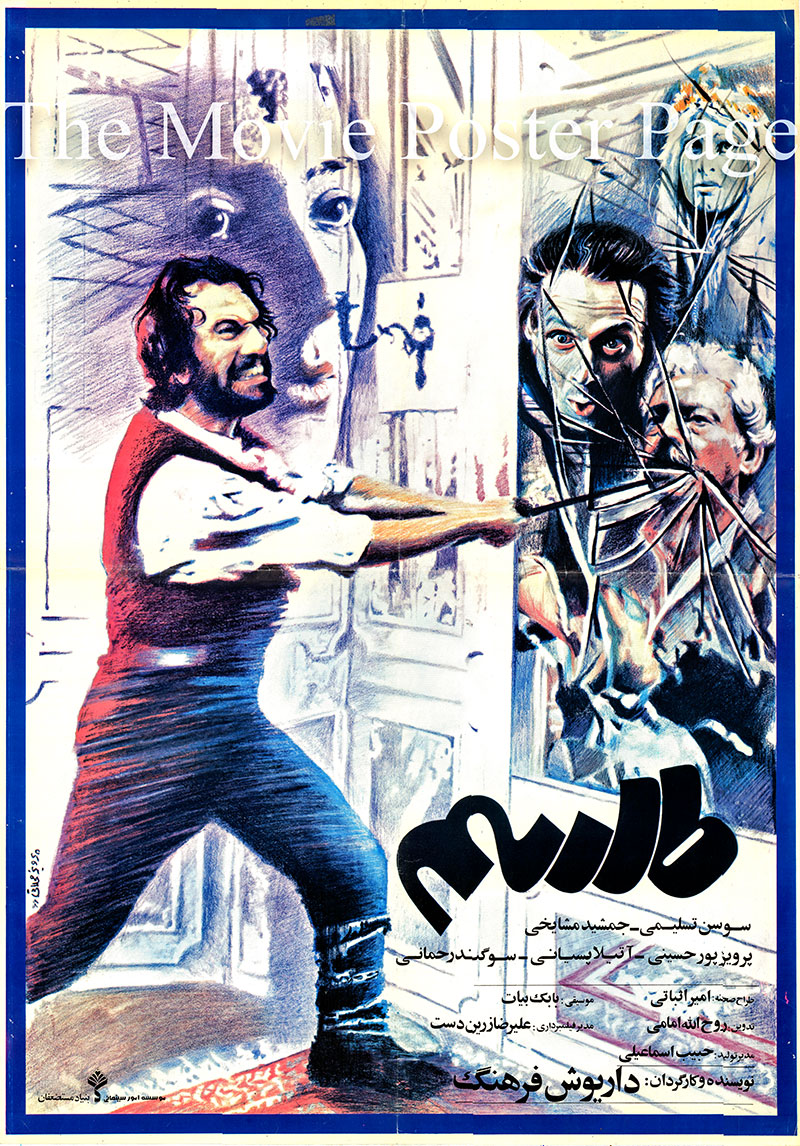 Pictured is an Iranian promotional poster for the 1987 Dariush Farhang film The Spell starring Jamshid Mashayekhi.