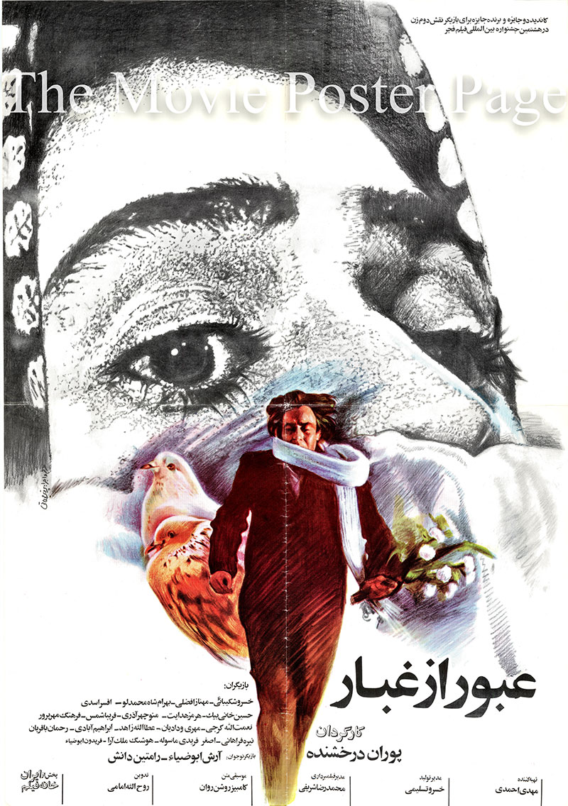 Pictured is an Iranian promotional poster for the 1990 Pouran Derakhshandeh film Passing Through the Mist starring Mahnaz Afzali as the housewife.