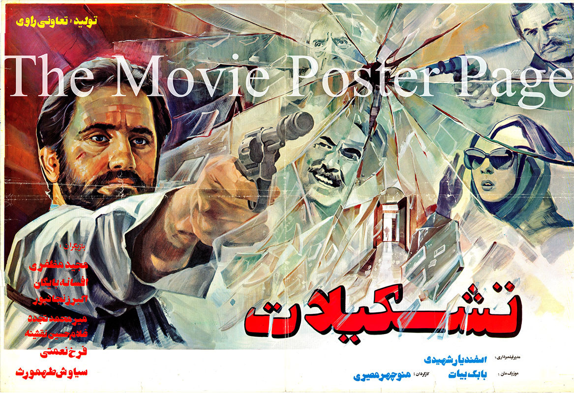 Pictured is an Iranian promotional poster for the 1987 Manuchehr Mosayyeri film Organizations starring Majid Mozaffari.