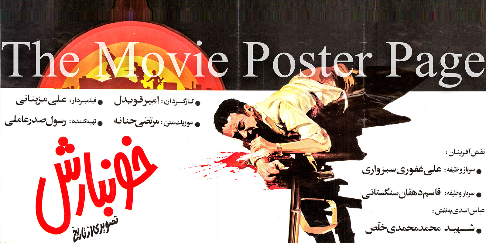 Pictured is an Iranian promotional poster for the 1980 Amir Ghavidel film Bloodbath starring Ali Ghafoori.