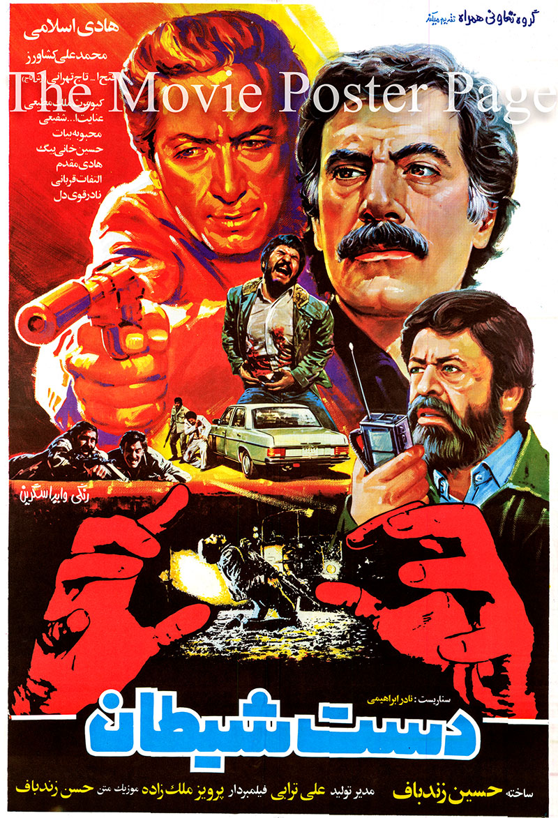 Pictured is an Iranian promotional poster for the 1982 Hossein Zandbaf film The Devil's Hand starring Mahbubeh Bayat.