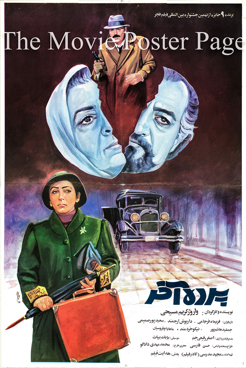 Pictured is an Iranian promotional poster for the 1991 Varuzh Karim-Masihi film The Last Act starring Farimah Farjami.