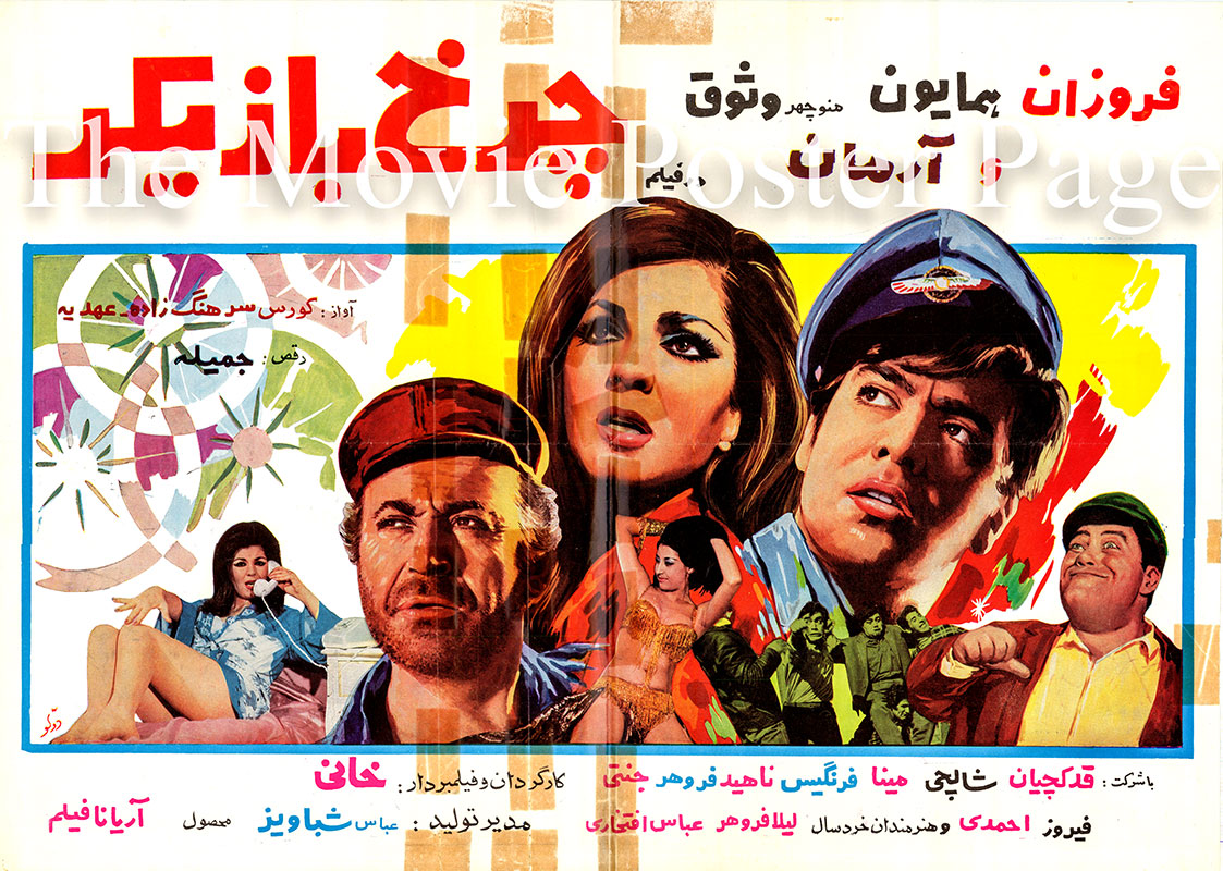Pictured is an Iranian promotional poster for the 1968 Mehdi Amir Ghasem film The Actor's Wheel starring Forouzan.