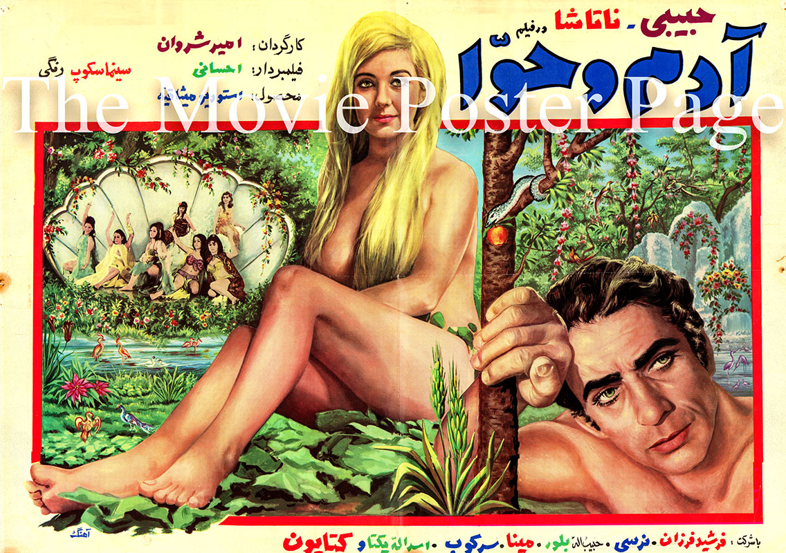 Pictured is an Iranian promotional poster for the 1970 Amir Shervan film Adam and Eve starring Emamali Habibi as Adam.