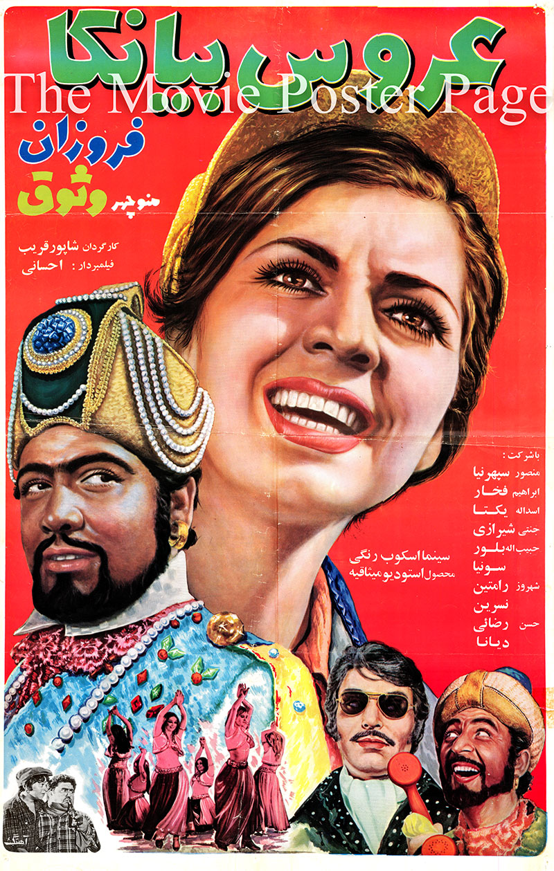 Pictured is an Iranian promotional poster for the 1970 Shapur Gharib film Bride of Bianca starring Fourouzan.