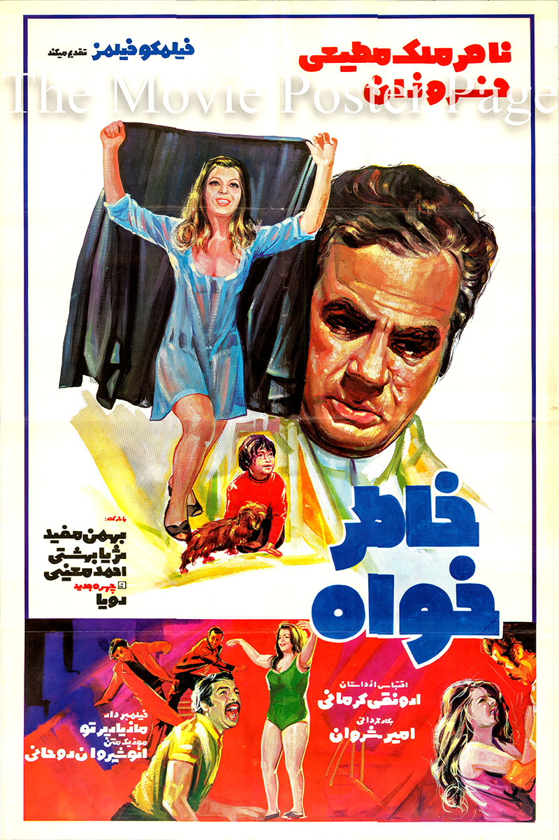Pictured is an Iranian promotional poster for the 1972 Amir Shervan film Attraction [khaterkhah] starring Naser Malek Motiee as Siroos.