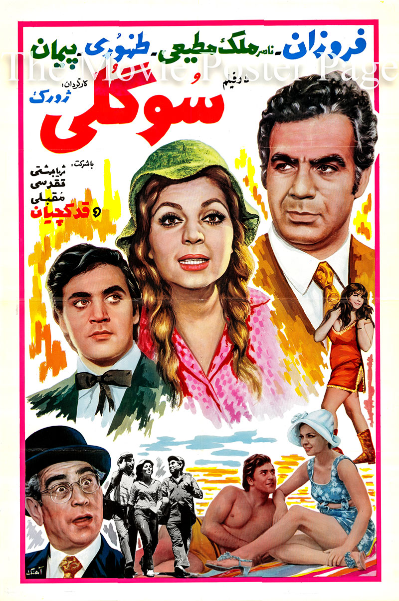 Pictured is an Iranian promotional poster for the 1970 Fereydoun Jourak film Sogoli starring Naser Malek Motiee.