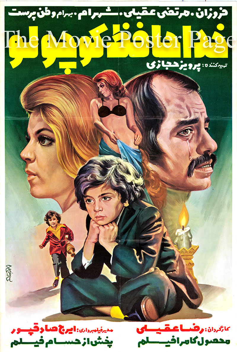 Pictured is an Iranian promotional poster for the 1976 Reza Aghili film Goodbye Little One starring Fourouzan.
