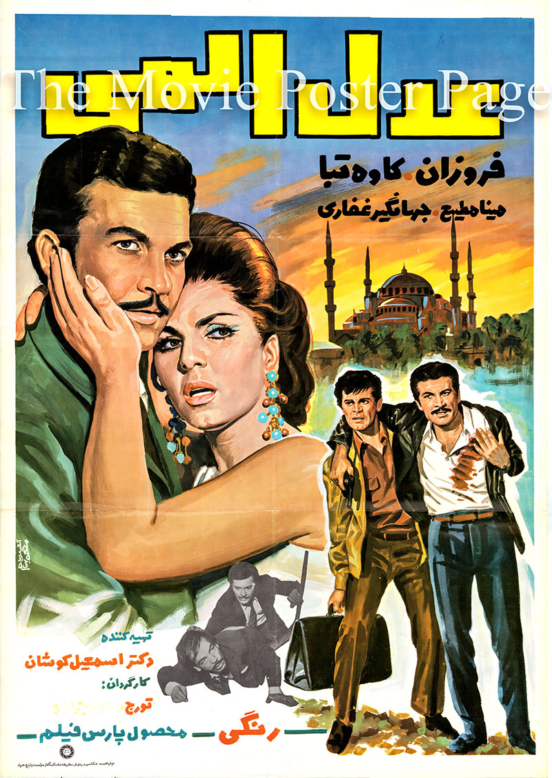 Pictured is an Iranian promotional poster for the 1969 film <i>Divine Justice</i> starring Fourouzan.