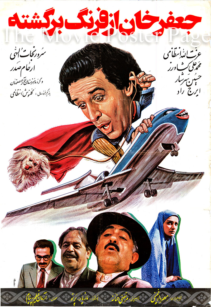 Pictured is an Iranian promotional poster for the 1985 Ali Hatami film Jafar Khan is Back from America starring Reza Arham Sadr.