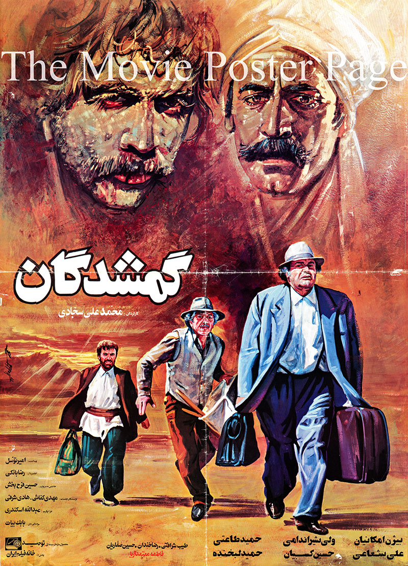 Pictured is an Iranian promotional poster for the 1987 Mohammad Ali Sajjadi film The Lost starring Bijan Emkanian.