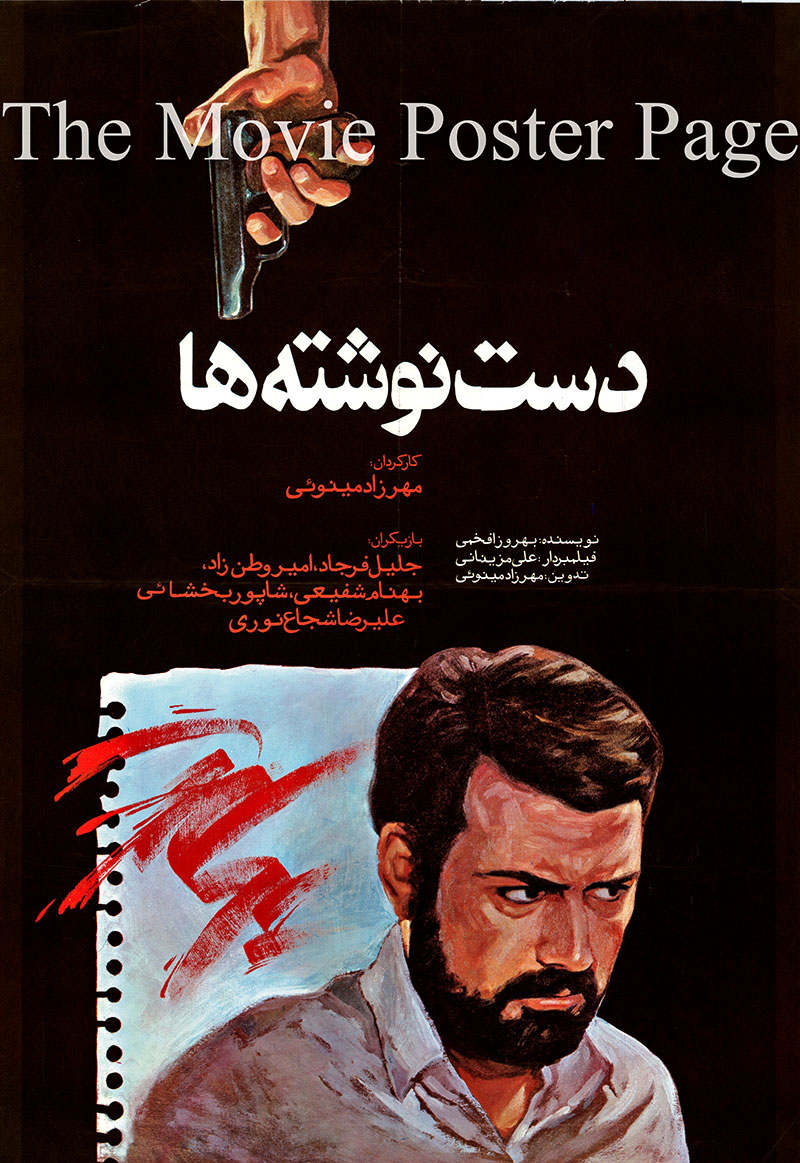 Pictured is an Iranian promotional poster for the 1987 Mehrzad Minui film Manuscripts starring Shahram Almasi.