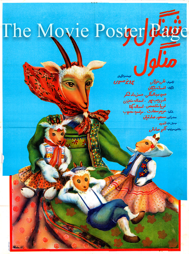 Pictured is an Iranian promotional poster for the 1989 Parviz Sabri film Shangoul and Mangoul.