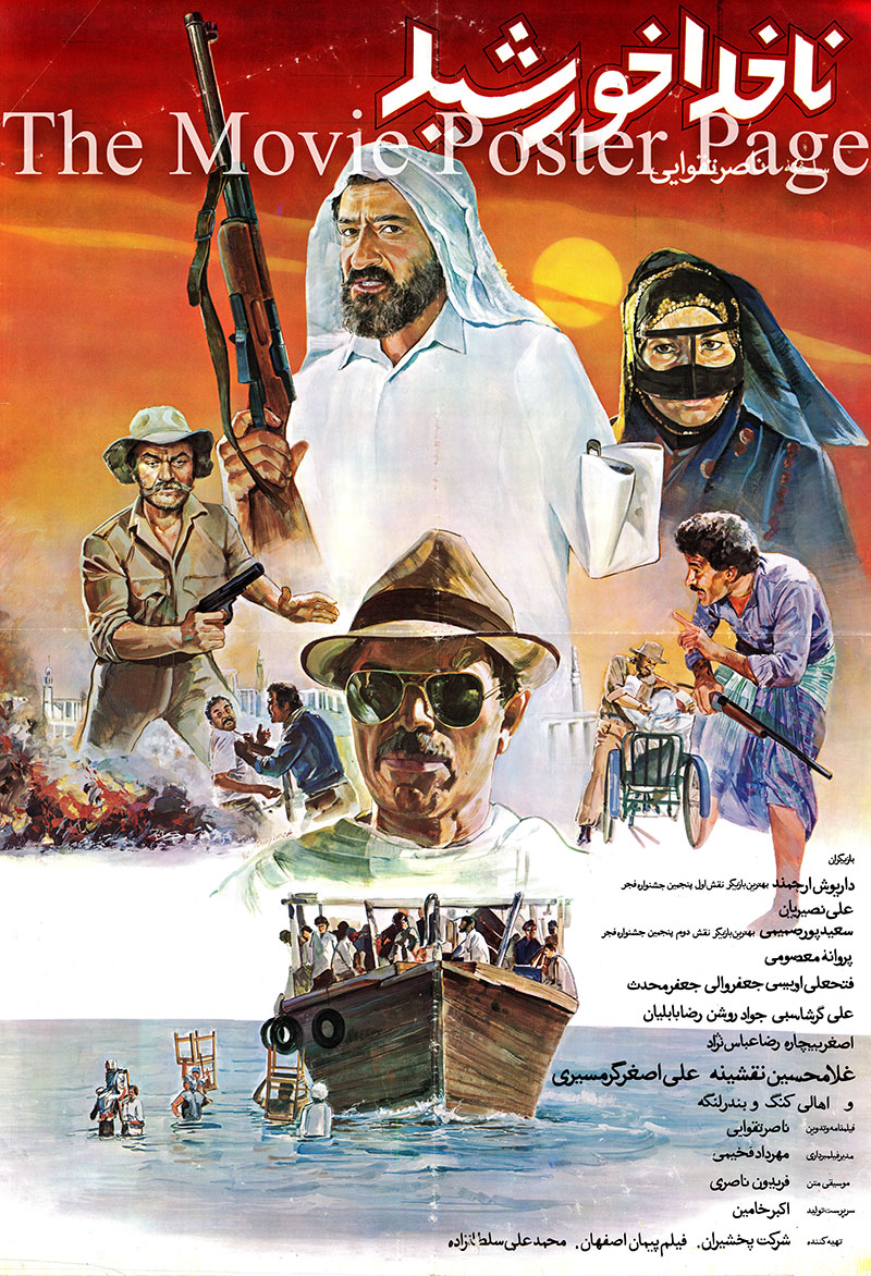 Pictured is an Iranian promotional poster for the 1987 Naser Taghvai film Captain Khorshid starring Dariush Arjmand as Captain Khorshid.