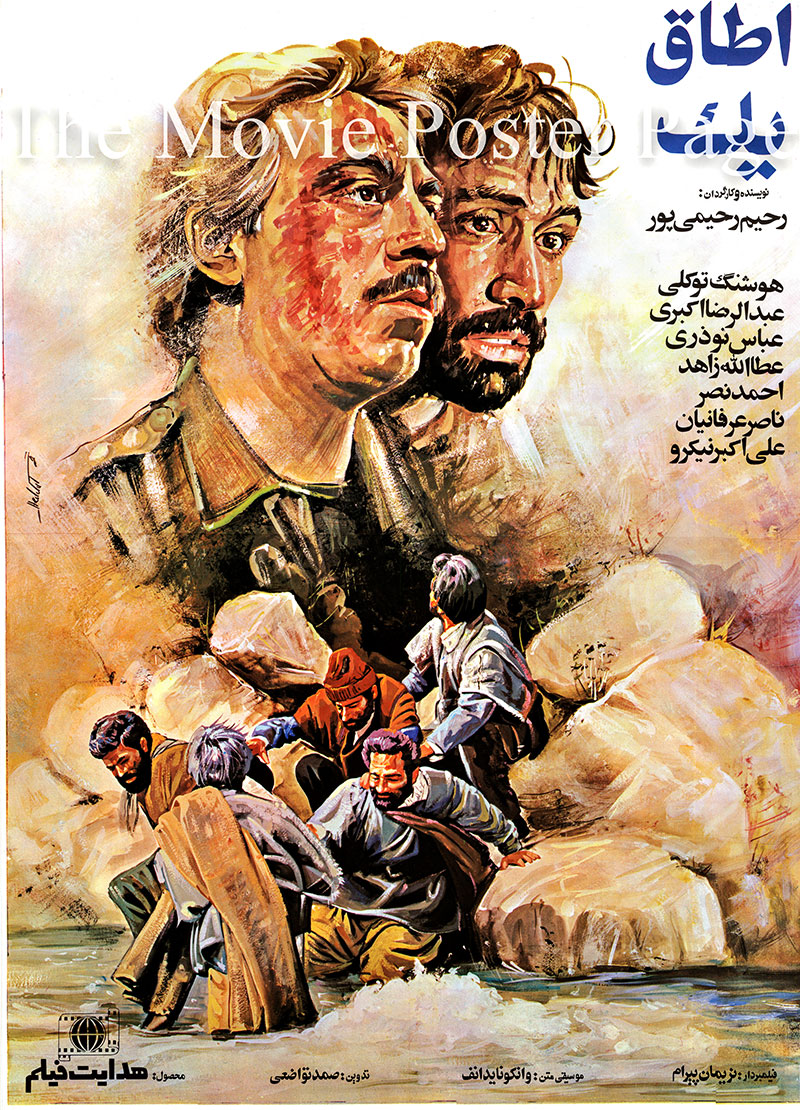 Pictured is an Iranian promotional poster for the 1987 Rahim Rahimpoor film Room One starring Houshang Tavakoli.