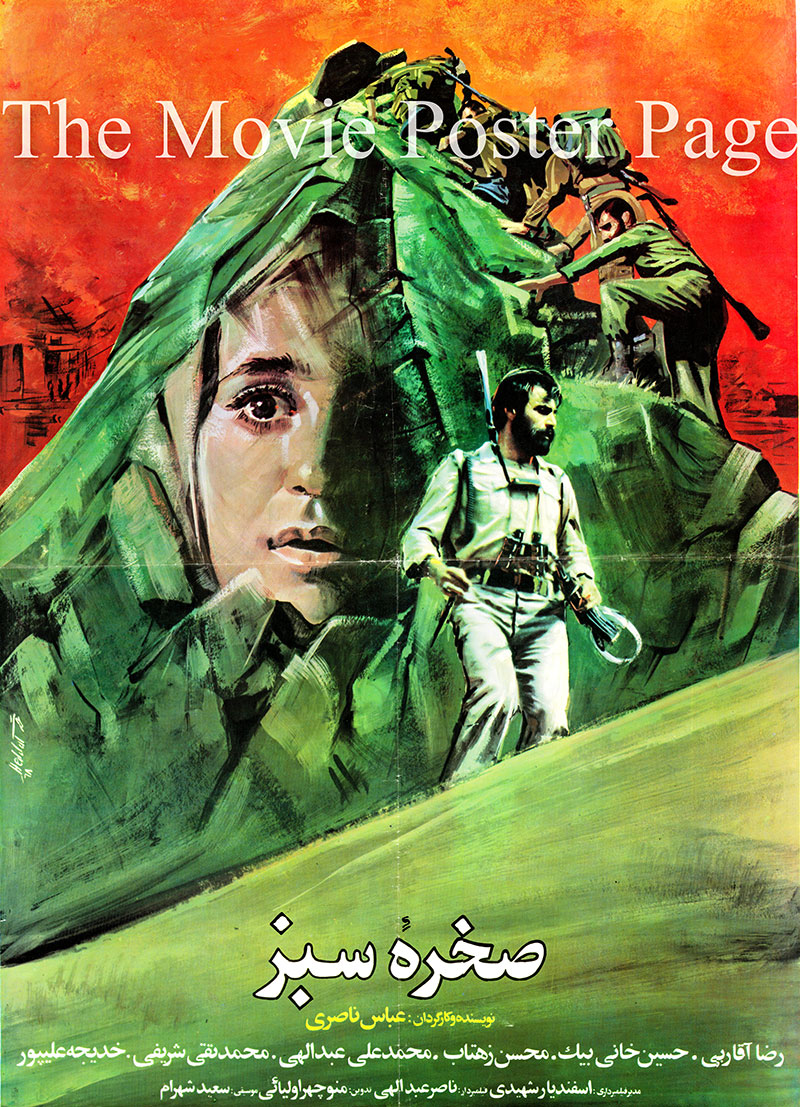Pictured is an Iranian promotional poster for the 1988 Abbas Naseri film The Green Rock starring Reza Agharabi.